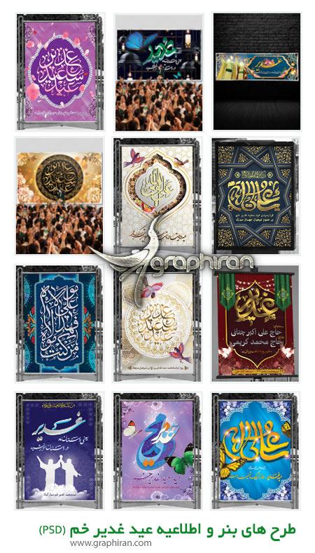 طرح های بنر عید غدیر خم PSD لایه باز