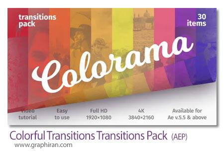 دانلود پک ترانزیشن های رنگی افترافکت