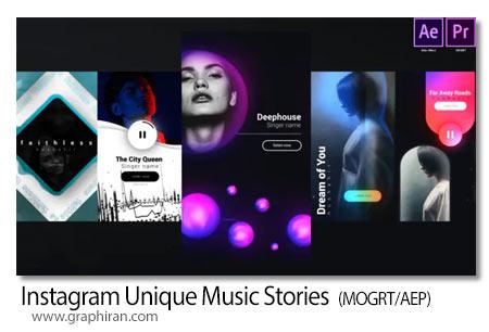دانلود پروژه افترافکت و پریمیر استوری موزیک اینستاگرام
