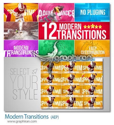 دانلود پک ترانزیشن های مدرن افترافکت Modern Transitions