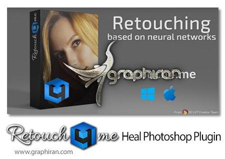 دانلود Retouch4me Heal