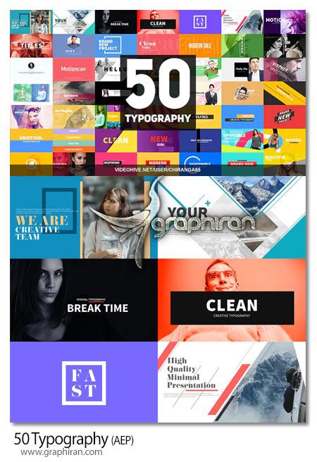 دانلود پروژه آماده افترافکت 50 تایپوگرافی و تایتل متنوع Typography