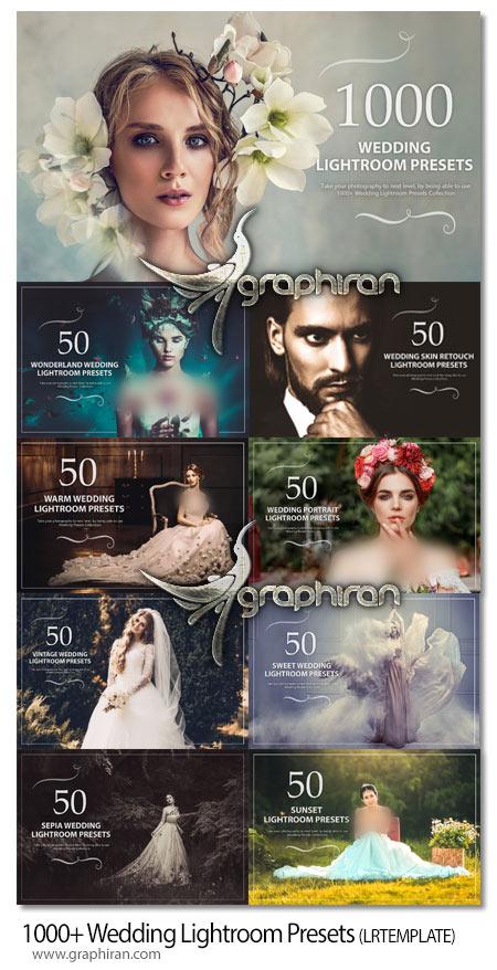 دانلود 1000+ پریست لایت روم عروسی حرفه ای