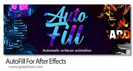 دانلود AutoFill