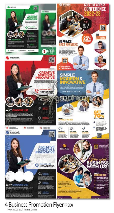 دانلود 4 طرح تراکت تبلیغاتی PSD لایه باز