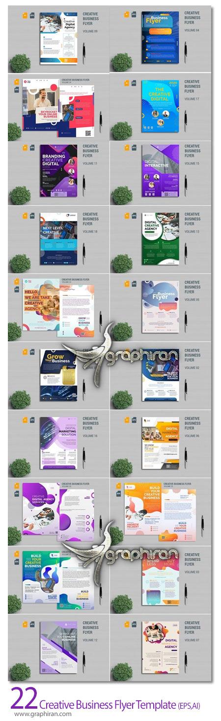 دانلود 22 طرح تراکت تبلیغاتی متنوع وکتور EPS / AI لایه باز با کیفیت بالا