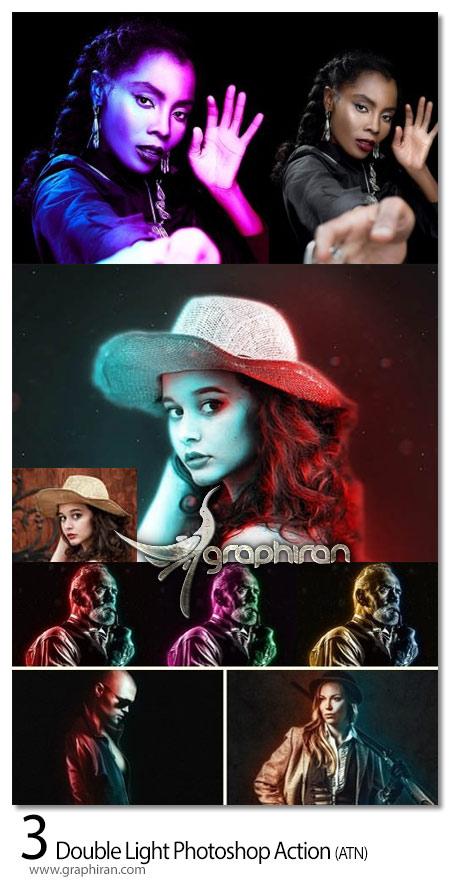 دانلود 3 اکشن فتوشاپ دابل لایت Double Light Photoshop Action