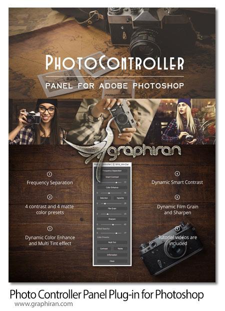 Photo Controller Panel Win/Mac