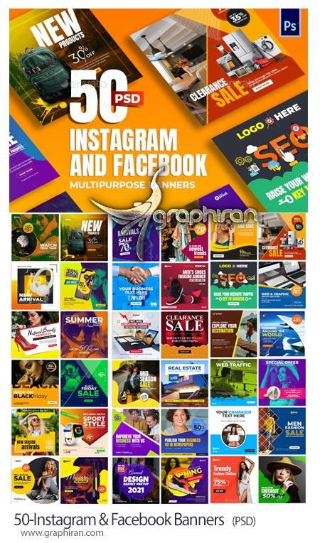 دانلود 50 طرح پست اینستاگرام و فیسبوک لایه باز