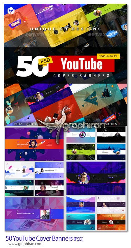 دانلود 50 طرح بنر کاور کانال یوتیوب PSD لایه باز