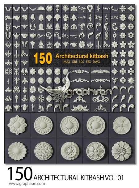 دانلود رایگان مدل های سه بعدی گچبری و تزئینات سقف Cuberbrush - 150 ARCHITECTURAL KITBASH VOL 01