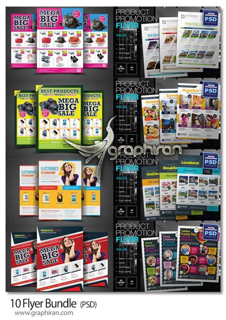دانلود مجموعه 10 طرح تراکت و پوستر تبلیغاتی محصولات