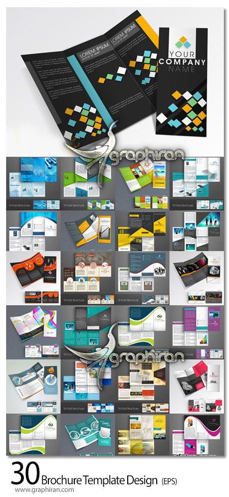 دانلود مجموعه 30 طرح وکتور لایه باز بروشور