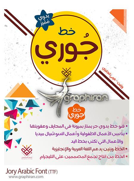 دانلود فونت عربی فانتزی جوری