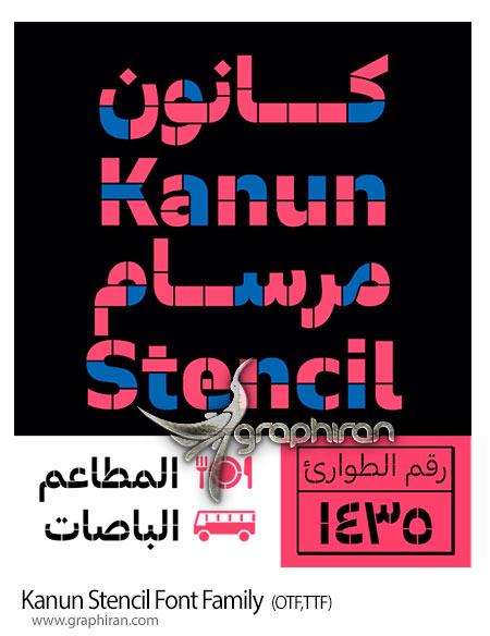 دانلود فونت عربی کانون استنسیل