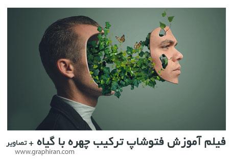 فیلم آموزش فتوشاپ ساخت افکت ترکیب چهره با گیاه + تصاویر مورد نیاز