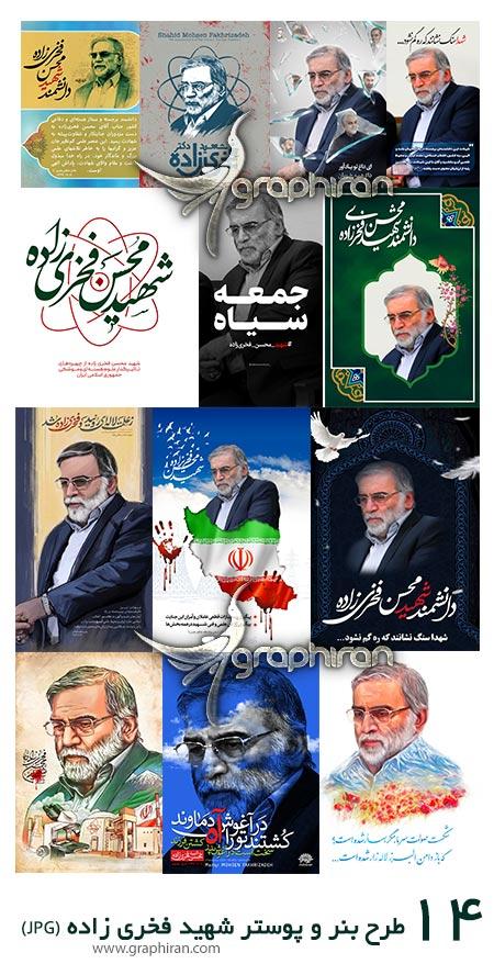 دانلود طرح های پوستر و بنر شهید محسن فخری زاده با کیفیت بالا