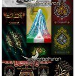 دانلود طرح های بنر و خوشنویسی فاطمیه و شهادت حضرت فاطمه زهرا با کیفیت بالا