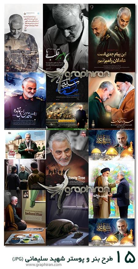دانلود طرح های بنر و پوستر شهید سردار قاسم سلیمانی با کیفیت بالا