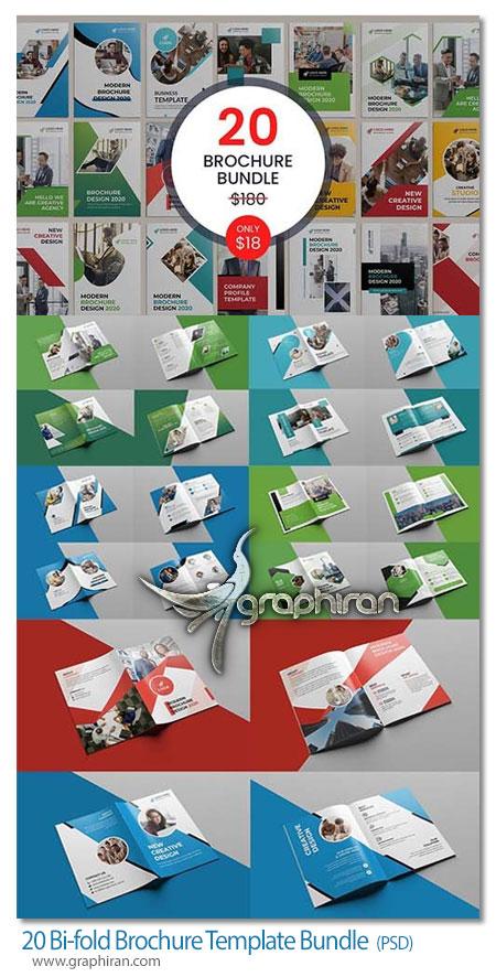 دانلود 20 طرح آماده بروشور 2 لت PSD لایه باز
