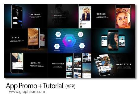 دانلود پروژه آماده افترافکت پرومو معرفی اپلیکیشن موبایل App Promo