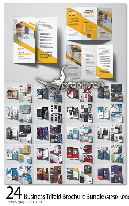 دانلود 24 طرح بروشور تبلیغاتی لایه باز