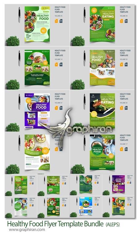 دانلود 17 طرح تراکت و پوستر با موضوع غذا Healthy Food Flyer Template Bundle