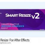 دانلود Smart Resize v2.0 اسکریپت افترافکت تغییر سایز کامپوزیشن به صورت داینامیک