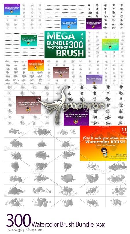 دانلود مجموعه 300 براش فتوشاپ طرح های آبرنگ Watercolor Brush Bundle