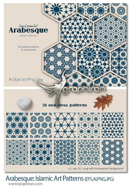 دانلود مجموعه طرح های پترن هنر اسلامی Arabesque: Islamic Art Patterns