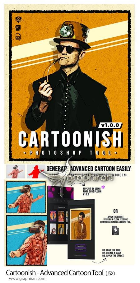 دانلود پلاگین فتوشاپ ساخت افکت کارتونی حرفه ای Cartoonish Advanced Cartoon Tool
