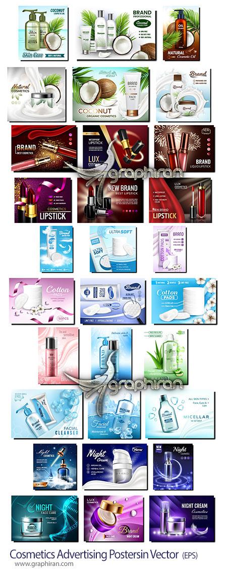دانلود مجموعه طرح های پوستر تبلیغاتی لوازم آرایشی و بهداشتی وکتور EPS لایه باز