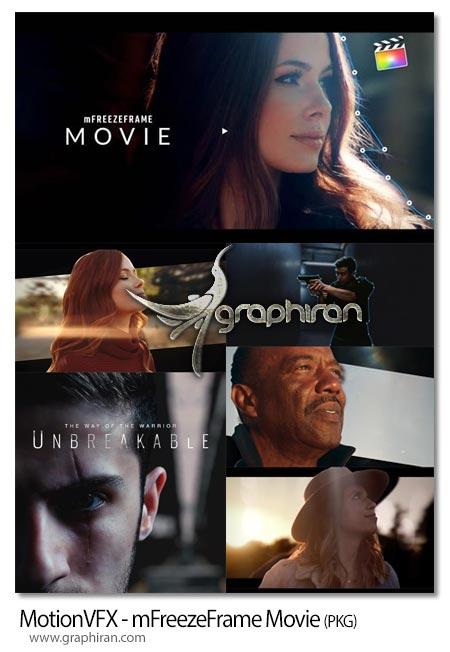 دانلود MotionVFX - mFreezeFrame Movie