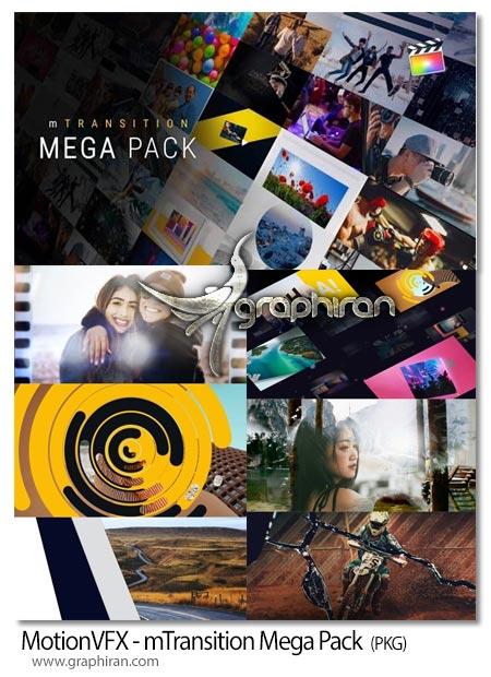 دانلود مجموعه 140 ترانزیشن فاینال کات MotionVFX - mTransition Mega Pack