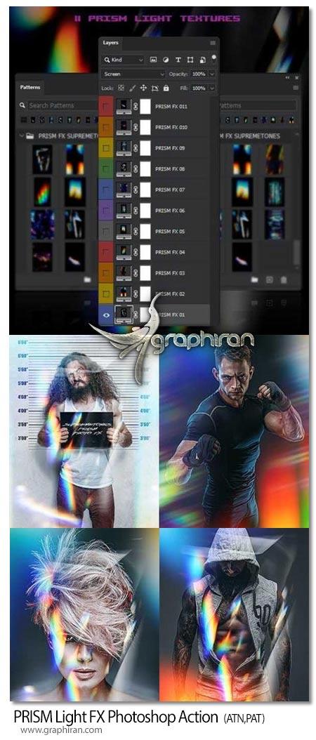 دانلود اکشن فتوشاپ افکت های نوری پریسم PRISM Light FX Photoshop Action