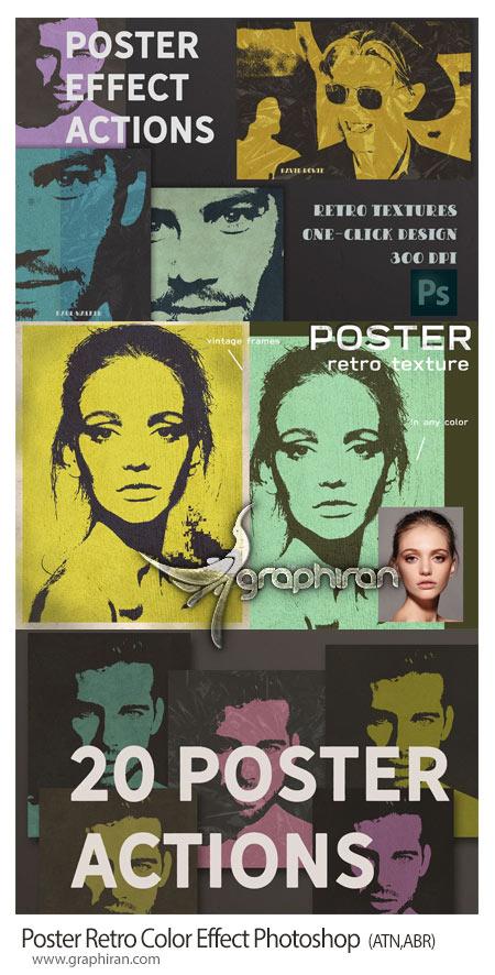 اکشن فتوشاپ افکت پوستر با رنگ های قدیمی Poster Retro Color Effect Photoshop