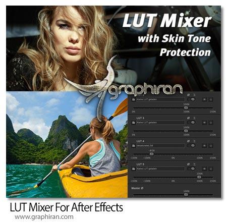 دانلود LUT Mixer