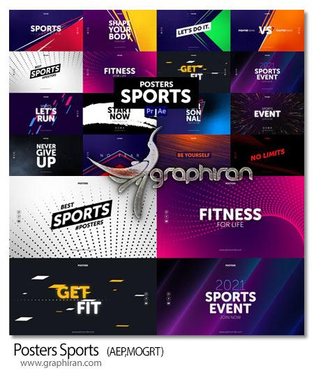 دانلود پروژه پوسترهای ورزشی افترافکت و پریمیر