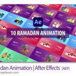 دانلود پروژه افترافکت انیمیشن های ماه رمضان Ramadan Animation