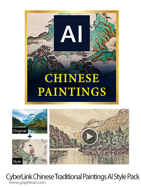 CyberLink Chinese Traditional Paintings AI Style Pack