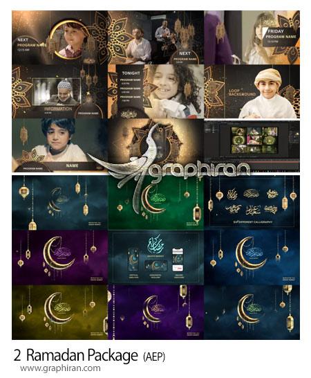 پروژه افترافکت ماه رمضان و عید فطر