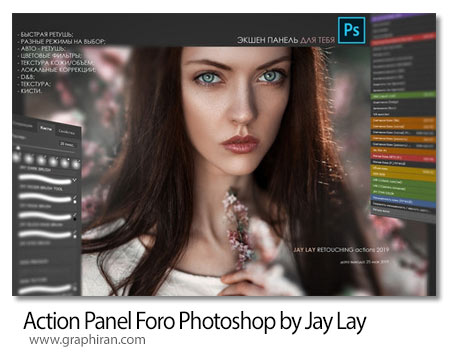 دانلود پنل فتوشاپ روتوش عکس Action Panel by Jay Lay + فیلم آموزش