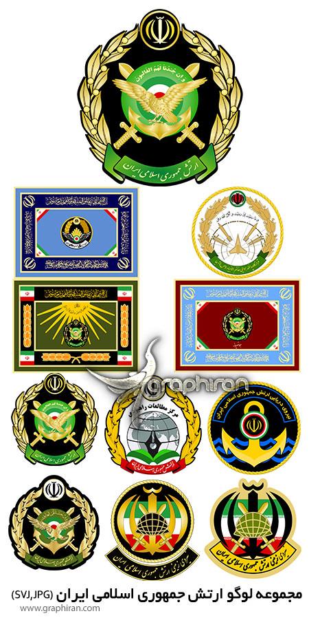 دانلود مجموعه لوگو و آرم ارتش جمهوری اسلامی ایران