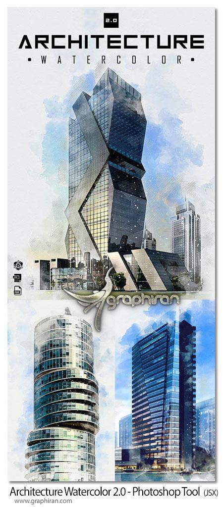 ابزار فتوشاپ افکت آبرنگ معماری