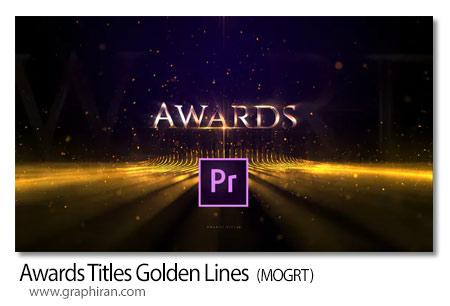 دانلود پروژه پریمیر عنوان بندی مراسم اهدا جوایز