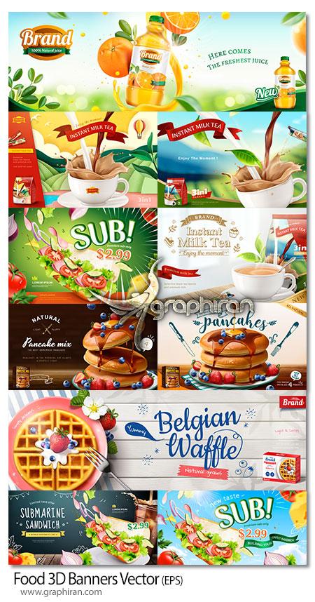 دانلود طرح های وکتور بنر تبلیغاتی سه بعدی مواد غذایی