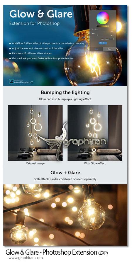 دانلود پلاگین فتوشاپ ساخت افکت نور و درخشندگی