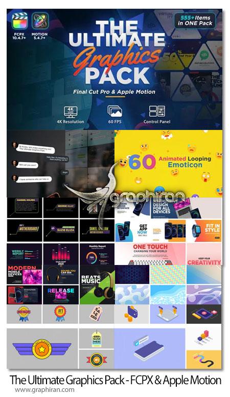 دانلود پک عظیم 555+ موشن گرافیک The Ultimate Graphics Pack - Final Cut Pro X & Apple Motion