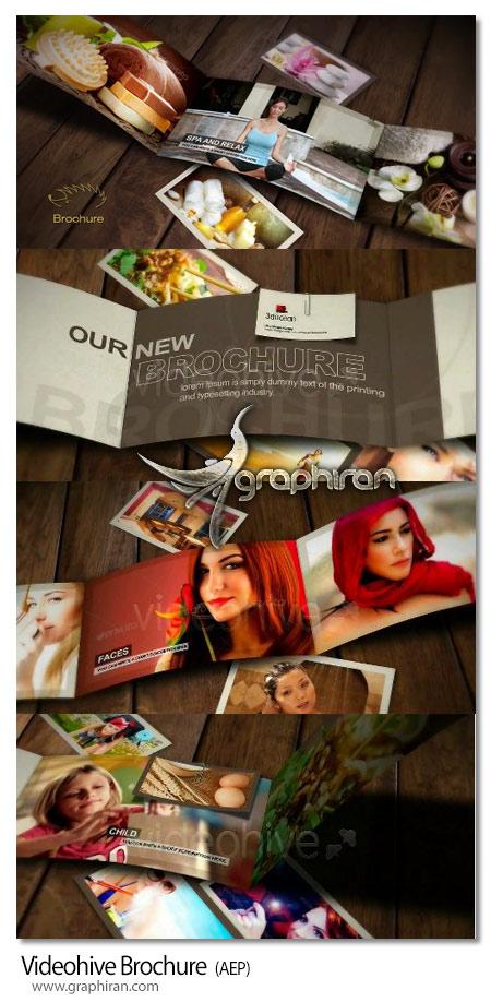 دانلود پروژه افترافکت نمایش بروشور روی میز Videohive Brochure