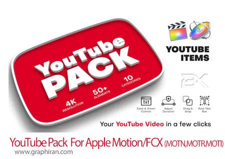 دانلود پروژه پک یوتیوب برای اپل موشن و فاینال کات